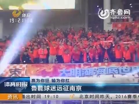 赢为你狂 输为你扛 鲁能球迷远征南京