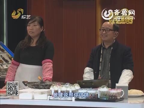 百姓厨神:清贫小夫妻甜蜜搭手做地方名吃黄河涯肉饼