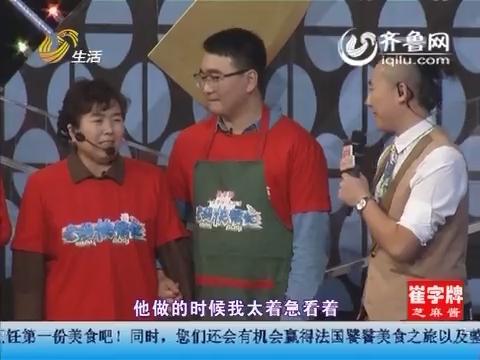 20160306《老妈快帮忙》:乱炖组合夺得周冠军宝座