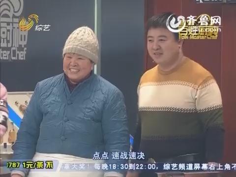 百姓厨神:利津水煎包PK乔庄水煎包 评委投票难抉择