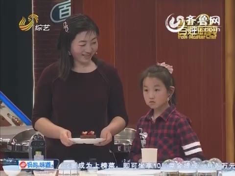 百姓厨神:乖巧女儿送妈妈惊喜做蛋糕 母女情深情意浓