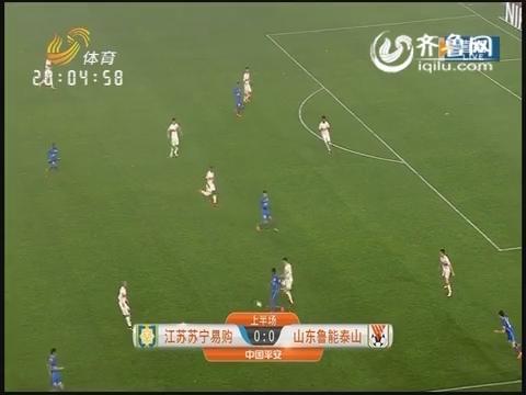 2016中超第1輪:江蘇蘇寧易購vs山東魯能泰山(上半場)