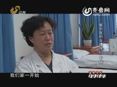 20160307《身体健康》:三八节特别节目——山东省中医的女博导们(一)