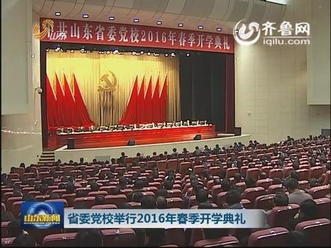 山东省委党校举行2016年春季开学典礼