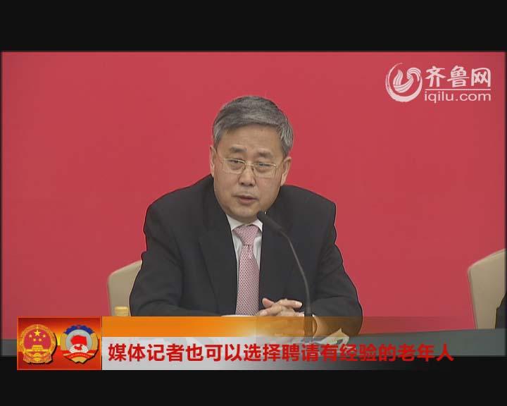 郭树清:媒体记者也可以选择聘请有经验的老年人