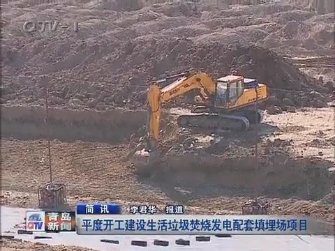 平度开工建设生活垃圾焚烧发电配套填埋场项目