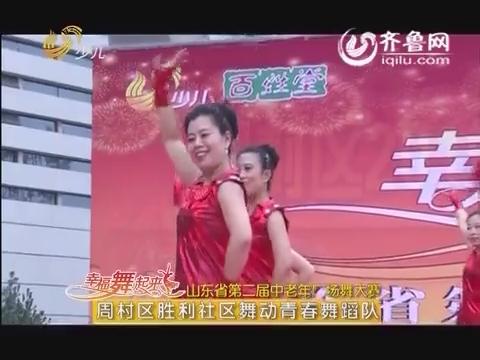 20160308《老少同乐》:山东省第二届中老年广场舞晋级赛即将开始