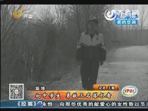 淄博:初中学生 勇救三名落水者