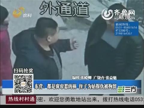 东营:都是窗帘惹的祸 侄子为姑报仇被拘留