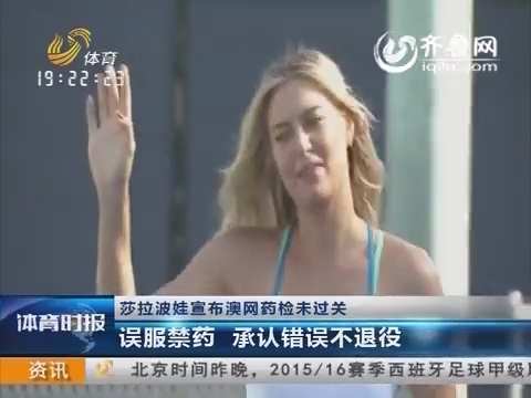 莎拉波娃宣布澳网药检未过关 误服禁药 承认错误不退役