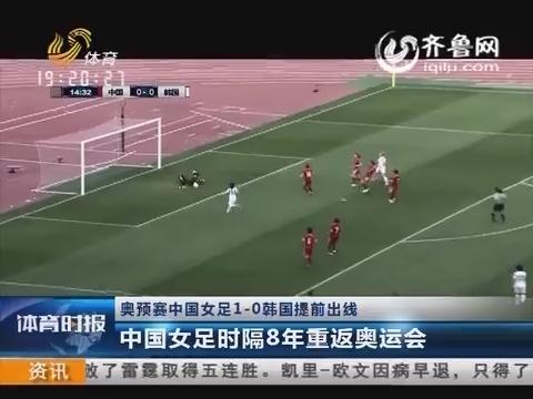 奥预赛中国女足1-0韩国提前出线 中国女足时隔8年重返奥运会