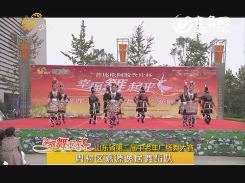 20160309《老少同乐》:山东省第二届中老年广场舞大赛周村区