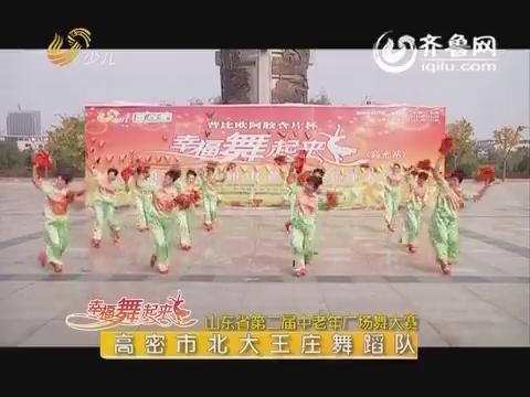 20160309《幸福舞起来》:山东省第二届中老年广场舞大赛——高密站