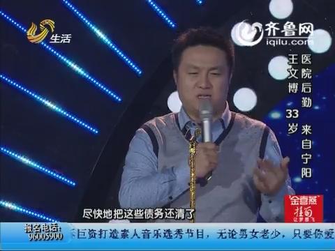 让梦想飞:王文博被朋友坑三十万 梦想乐队能重组