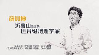 3月12日预告 | 走近世界级物理学家薛其坤
