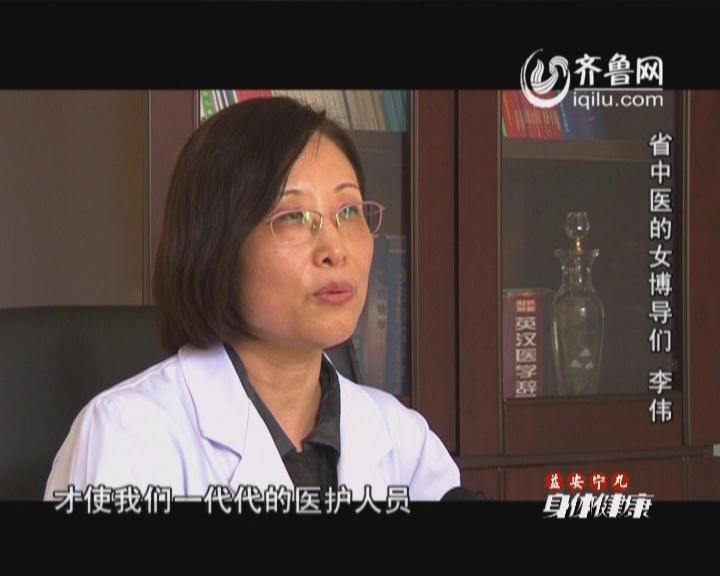 20160309《身体健康》:三八节特别节目——山东省中医的女博导们(三)