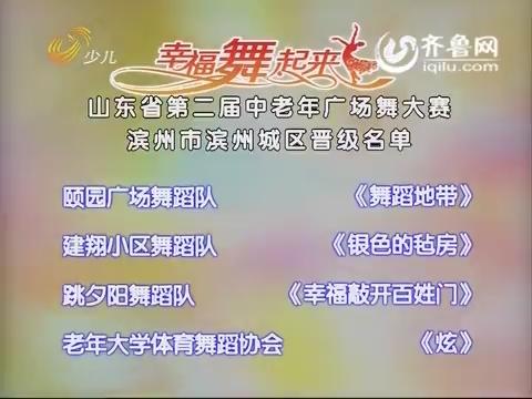 20160310《老少同乐》:山东省第二届中老年广场舞大赛滨州市滨州城区晋级名单