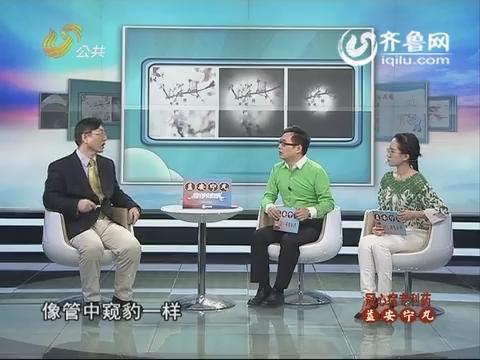 20160310《身体健康》:偷走视力的盗贼——青光眼周特别策划