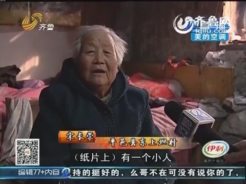 临沂:女子上门 自称能帮老人治病