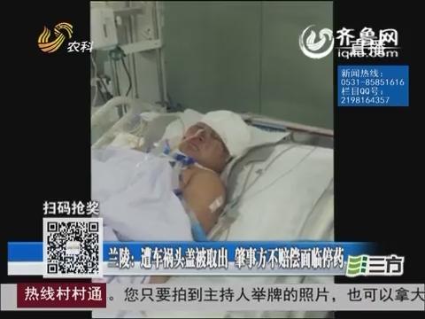 【重磅头条】兰陵:遭车祸头盖被取出 肇事方不赔偿面临停药
