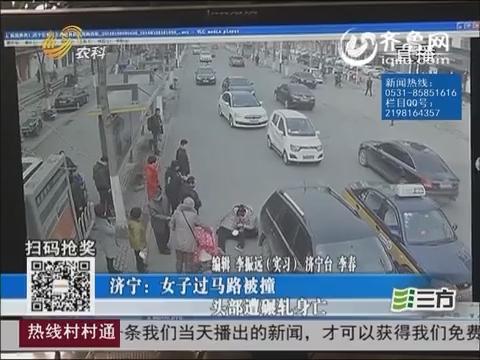济宁:女子过马路被撞 头部遭碾轧身亡