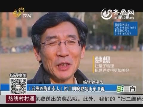 《五洲四海山东人》栏目3月12日晚登陆山东卫视