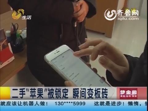"""临沂女子iphone账号被盗变""""板砖"""" 解锁付800元"""