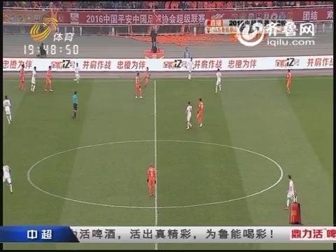 2016中超联赛第2轮:山东鲁能泰山VS辽宁沈阳宏运(上半场)