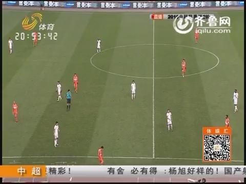 2016中超联赛第2轮:山东鲁能泰山VS辽宁沈阳宏运(下半场)