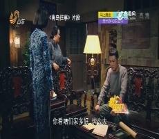 """20160311《最炫国剧风》:""""闲""""妻""""凉""""母一箩筐"""