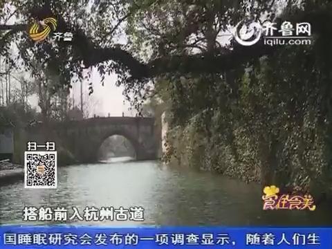 食全食美:美食斗双城 杭州东坡肉PK济南坛子肉