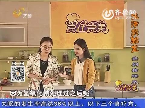 食全食美:生活实验室 鉴别猪蹄凤