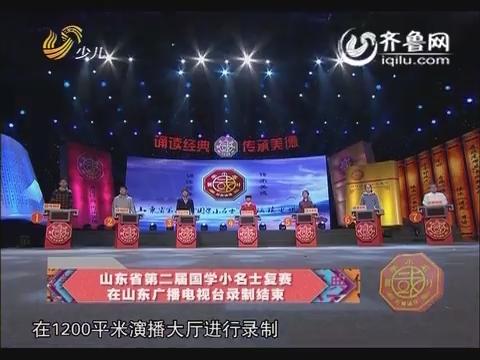 20150312《国学小名士》:山东省第二届国学小名士在山东广播电视台录制