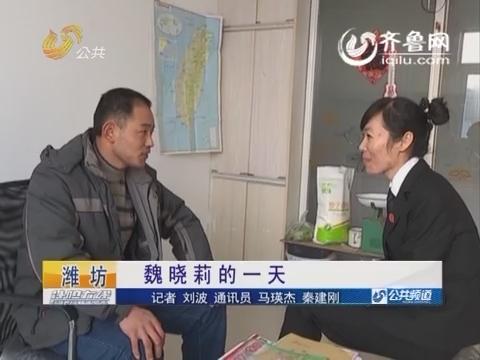 【天平之光】潍坊:魏晓莉的一天