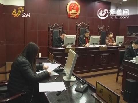 【庭审直击】莱芜:如家商标侵权案庭审