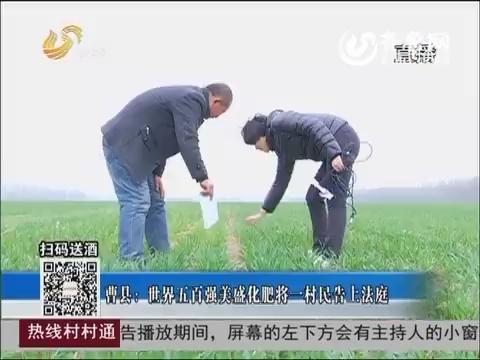 曹县:世界五百强美盛化肥将一村民告上法庭