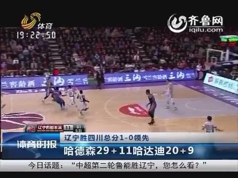 辽宁胜四川总分1-0领先 哈德森29+11哈达迪20+9