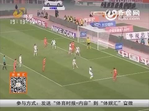 联赛首个主场 鲁能3-2辽足取得胜利 鲁能3分钟2球奠胜局