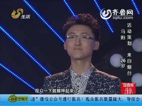 让梦想飞:马阳带着爷爷继续挑战舞台 表现差强人意