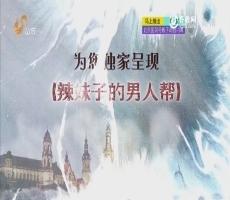 20160312《最炫国剧风》:辣妹子的男人帮