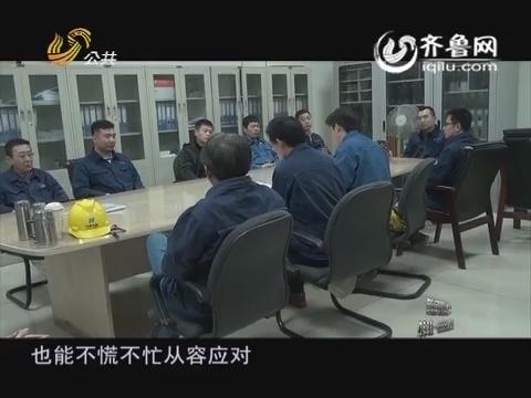 """20160312《问安齐鲁》:工会""""查保促""""基层""""守红线"""""""