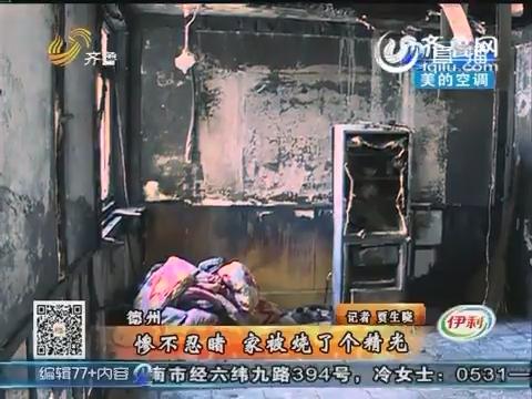 德州:惨不忍睹 家被烧了个精光