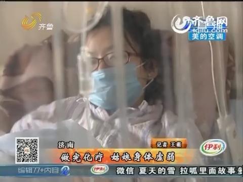 济南:做完化疗 姑娘身体虚弱