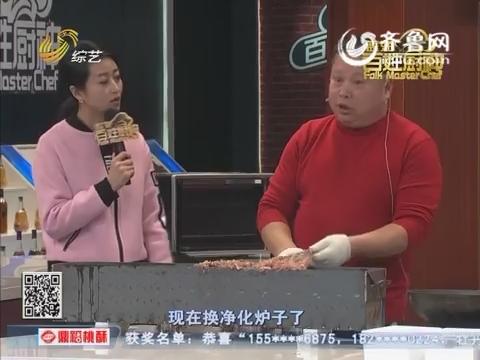 百姓厨神:演播厅大练烧烤摊 评委现吃货真身