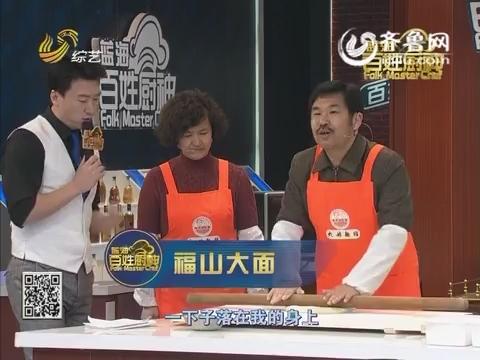 百姓厨神:省级非物质文化遗产福山大面之情侣和谐面 蓝海上榜菜