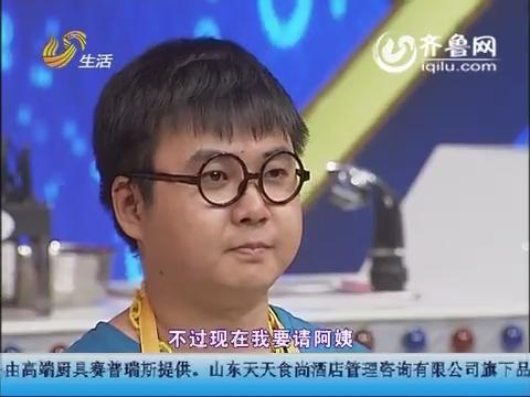 20160313《老妈快帮忙》:林思宇遗憾被淘汰出局