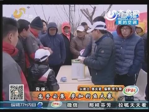 菏泽:高手云集 参加钓鱼大赛