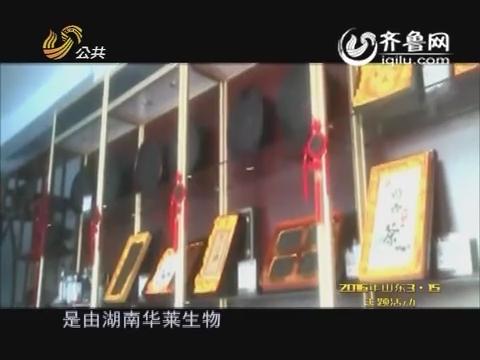 2016山东3·15主题活动:华莱健黑茶直销疯狂 无牌照系违法经营