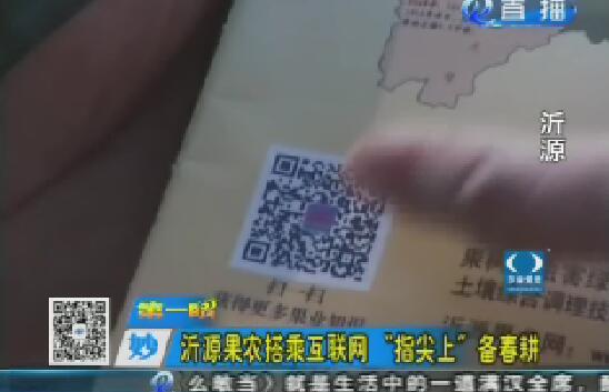 """沂源果农达成互联网""""指尖上""""备春耕"""