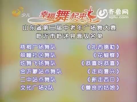 20160315《老少同乐》:山东省第二届中老年广场舞大赛临沂市临沭县晋级名单